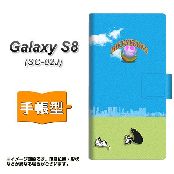 メール便 Galaxy S8 SC-02J 手帳型スマホケース 【 YA938 ミケネコング07 】横開き (ギャラクシーS8 SC-02J/SC02J用/スマホケー