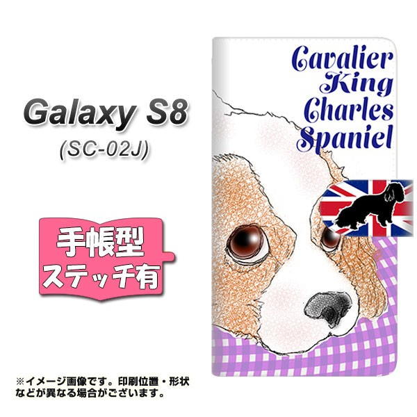 メール便送料無料 Galaxy S8 SC-02J 手帳型スマホケース 【ステッチタイプ】 【 YD886 キャバリアキングチャールズスパニエル02 】横開き