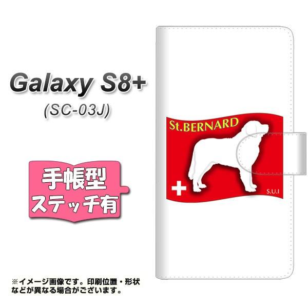 メール便送料無料 Galaxy S8 plus SC-03J 手帳型スマホケース 【ステッチタイプ】 【 ZA852 セントバーナード 】横開き (ギャラクシーS8