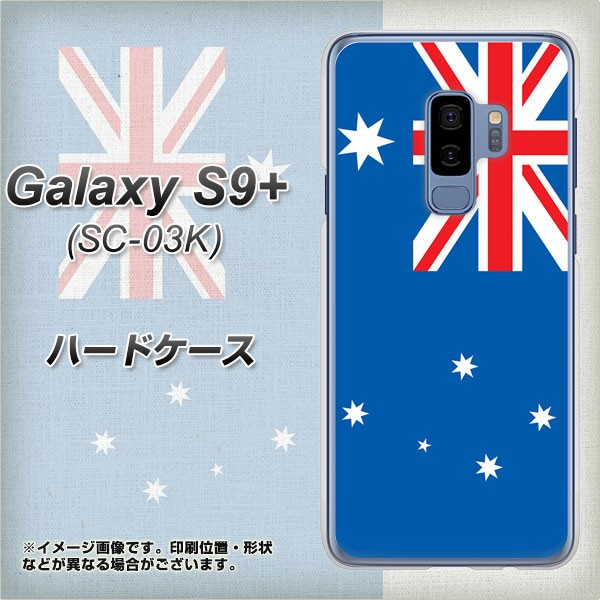 docomo Galaxy S9+ SC-03K ハードケース / カバー【VA972 オーストラリア 素材クリア】(ギャラクシー S9プラス SC-03K/SC03K用)