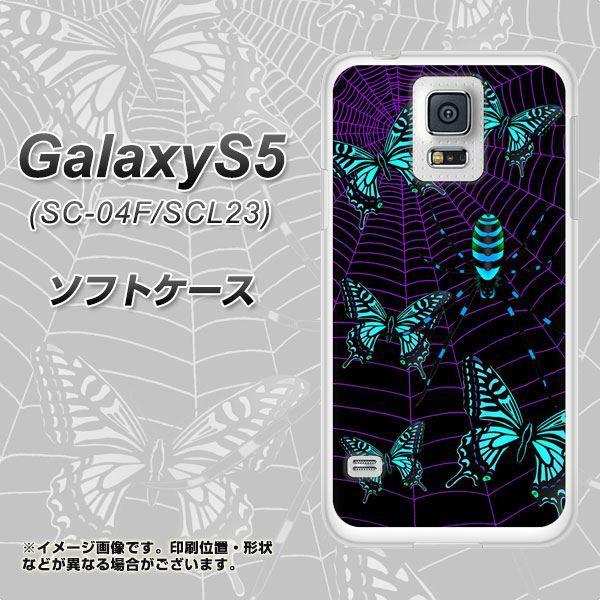 GALAXY S5 SC-04F / SCL23 TPU ソフトケース / やわらかカバー【AG830 蜘蛛の巣に舞う蝶(青) 素材ホワイト】 UV印刷 (ギャラクシー エス