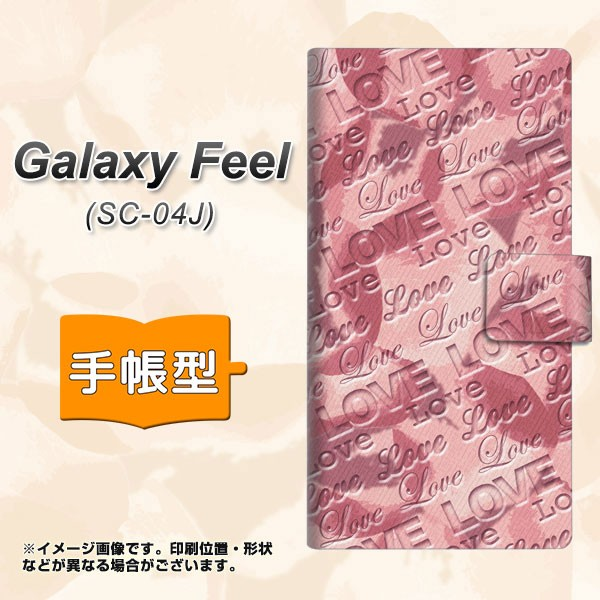 メール便 Galaxy Feel SC-04J 手帳型スマホケース 【 SC844 フラワーヴェルニLOVEピンク 】横開き (ギャラクシー フィール SC-04