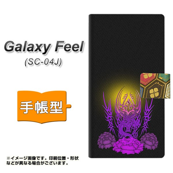 メール便 Galaxy Feel SC-04J 手帳型スマホケース 【 YC905 華竜02 】横開き (ギャラクシー フィール SC-04J/SC04J用/スマホケー