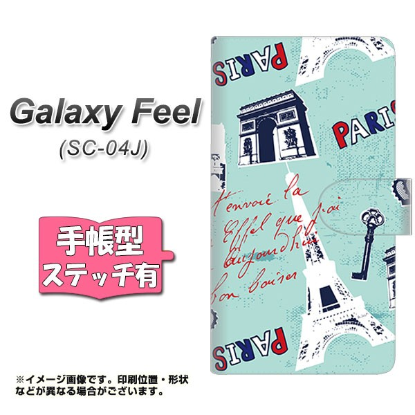 メール便 Galaxy Feel SC-04J 手帳型スマホケース 【ステッチタイプ】 【 EK812 ビューティフルパリブルー 】横開き (ギャラクシ