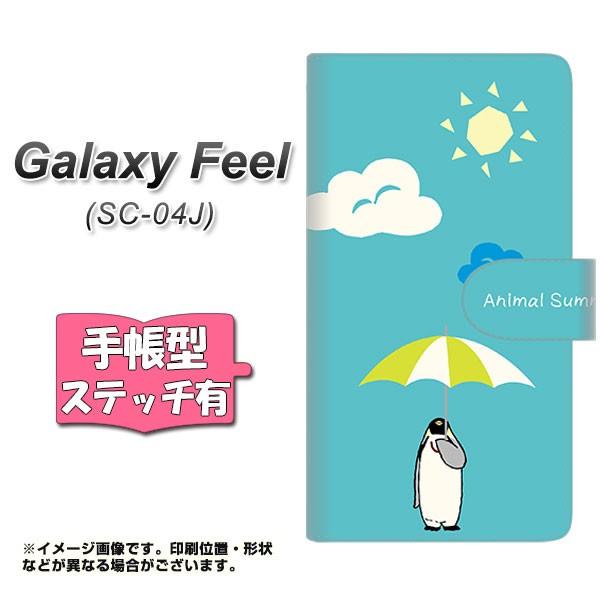 メール便 Galaxy Feel SC-04J 手帳型スマホケース 【ステッチタイプ】 【 YG930 アニマルサマー 】横開き (ギャラクシー フィー