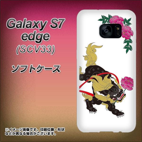 au Galaxy S7 edge SCV33 TPU ソフトケース / やわらかカバー【VA829 獅子と華 素材ホワイト】 UV印刷 (ギャラクシーS7 エッジ SCV33/SC
