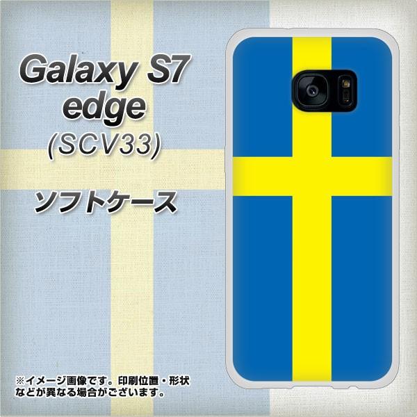 au Galaxy S7 edge SCV33 TPU ソフトケース / やわらかカバー【VA978 スウェーデン 素材ホワイト】 UV印刷 (ギャラクシーS7 エッジ SCV3