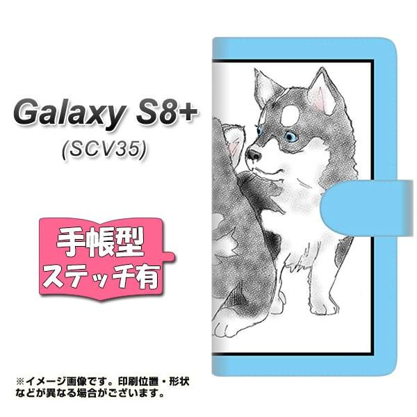 スマホケース galaxy s8プラス手帳型 SCV35 メール便送料無料 【ステッチタイプ】 【 YD891 シベリアンハスキー02 】