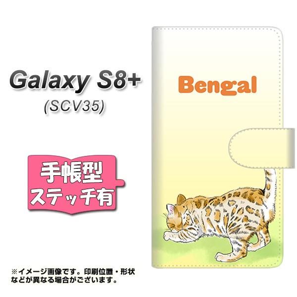 スマホケース galaxy s8プラス手帳型 SCV35 メール便 【ステッチタイプ】 【 YG900 ベンガル01 】