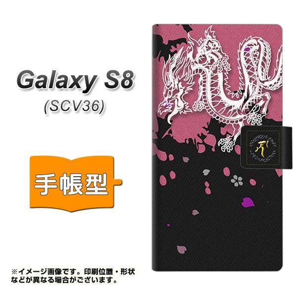 スマホケース galaxy s8手帳型 scv36 メール便 【 YC900 和竜01 】