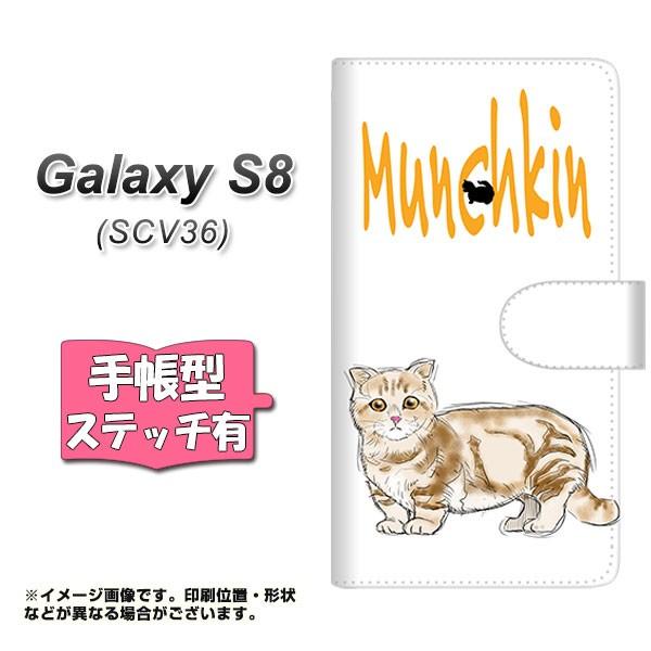スマホケース galaxy s8手帳型 scv36 メール便 【ステッチタイプ】 【 YE966 マンチカン01 】