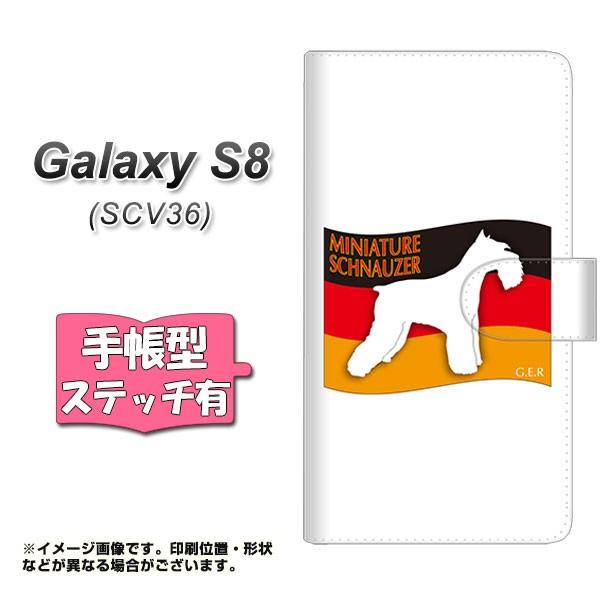 スマホケース galaxy s8手帳型 scv36 メール便 【ステッチタイプ】 【 ZA834 ミニチュアシュナウザー 】