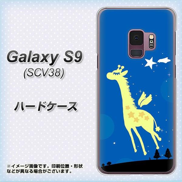 au Galaxy S9 SCV38 ハードケース / カバー【VA847 空飛ぶキリン 素材クリア】(au ギャラクシー S9 SCV38/SCV38用)