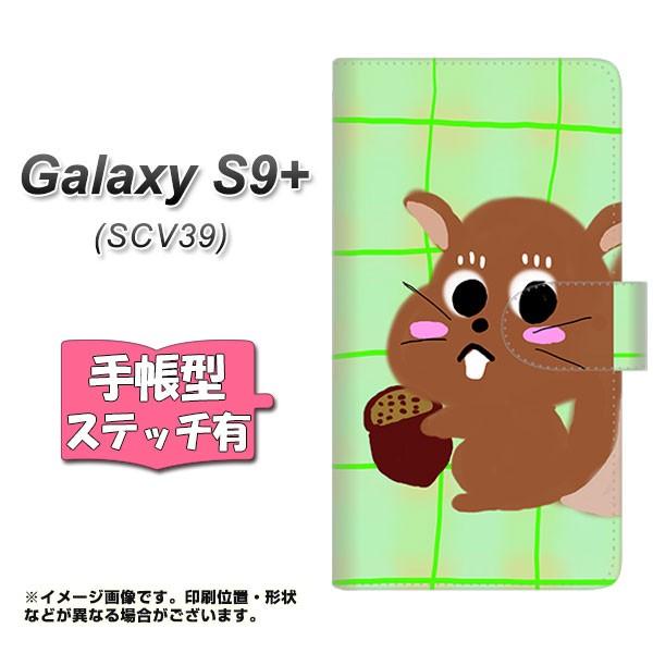 メール便 au Galaxy S9+ SCV39 手帳型スマホケース 【ステッチタイプ】 【 YF826 りす 】横開き (au ギャラクシーS9+ SCV39/SCV3