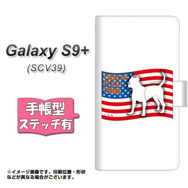 メール便 au Galaxy S9+ SCV39 手帳型スマホケース 【ステッチタイプ】 【 ZA802 アメリカンピットブルテリア 】横開き (au ギャ