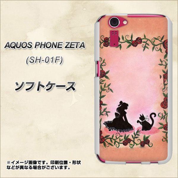 docomo AQUOS PHONE ZETA SH-01F TPU ソフトケース / やわらかカバー【1096 お姫様とネコ(カラー) 素材ホワイト】 UV印刷 (ア