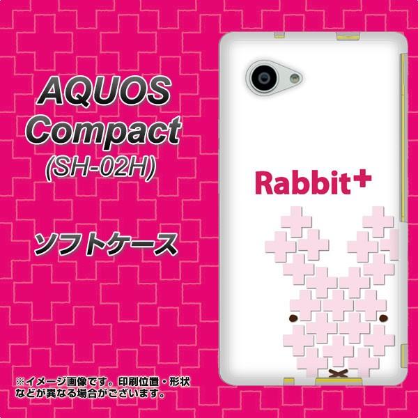 AQUOS Compact SH-02H TPU ソフトケース / やわらかカバー【IA802 Rabbit+ 素材ホワイト】 UV印刷 (アクオスコンパクト SH-02H/SH02H用