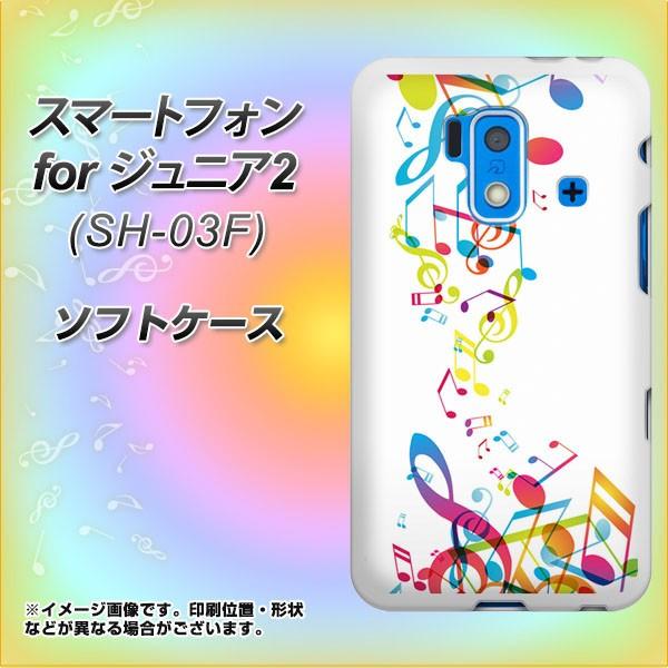 スマートフォン for ジュニア2 SH-03F TPU ソフトケース / やわらかカバー【319 音の砂時計 素材ホワイト】 UV印刷 (スマートフォン for
