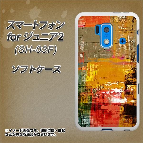 スマートフォン for ジュニア2 SH-03F TPU ソフトケース / やわらかカバー【608 クラッシュアートRED 素材ホワイト】 UV印刷 (スマート
