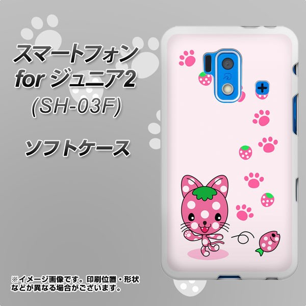 スマートフォン for ジュニア2 SH-03F TPU ソフトケース / やわらかカバー【AG819 イチゴ猫のにゃんベリー(ピンク) 素材ホワイト】 UV印