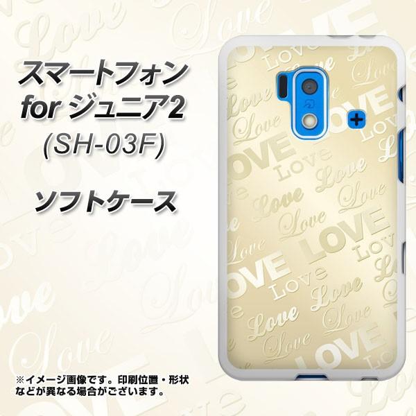スマートフォン for ジュニア2 SH-03F TPU ソフトケース / やわらかカバー【SC840 エンボス風LOVEリンク(ヌーディーベージュ) 素材ホワイ