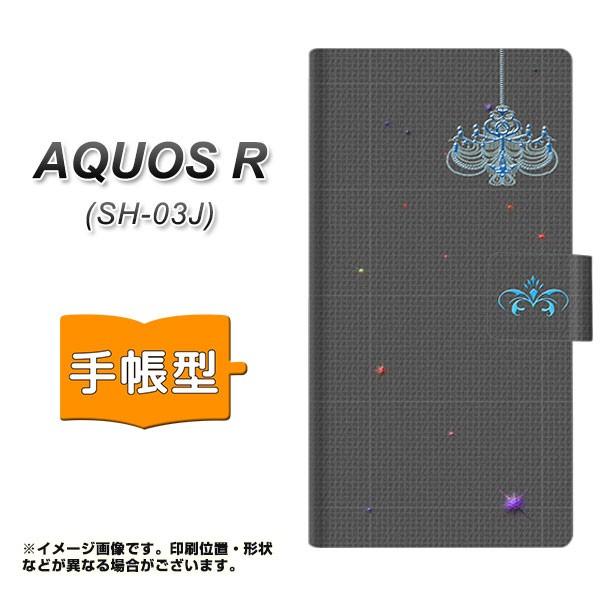 メール便 AQUOS R SH-03J 手帳型スマホケース 【 YB809 シャンデリア 】横開き (アクオスR SH-03J/SH03J用/スマホケース/手帳式)