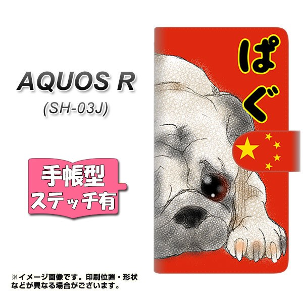 メール便 AQUOS R SH-03J 手帳型スマホケース 【ステッチタイプ】 【 YD857 パグ03 】横開き (アクオスR SH-03J/SH03J用/スマホ