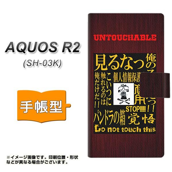 メール便 docomo AQUOS R2 SH-03K 手帳型スマホケース 【 YA963 触るな03 】横開き (docomo アクオス R2 SH-03K/SH03K用/スマホ
