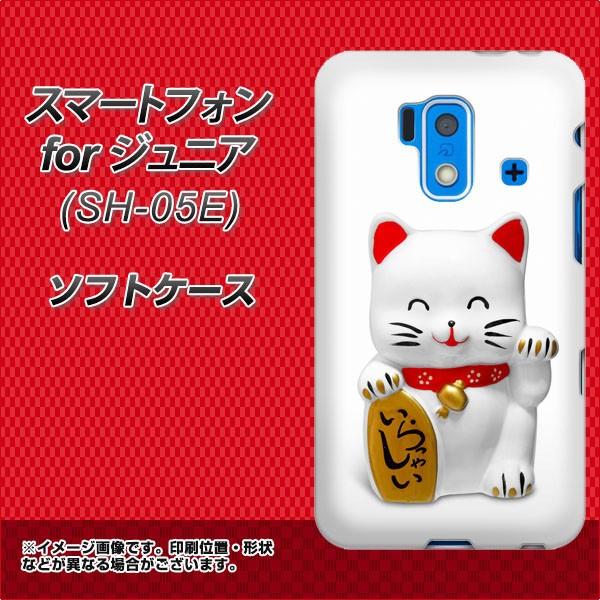 スマートフォン forジュニア SH-05E TPU ソフトケース / やわらかカバー【460 いらっしゃい 素材ホワイト】 UV印刷 (スマートフォン for