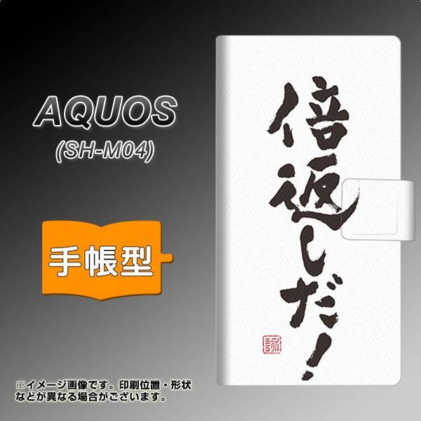 メール便 AQUOS SH-M04 手帳型スマホケース 【 OE842 倍返しだ! 】横開き (アクオス SH-M04/SHM04用/スマホケース/手帳式)