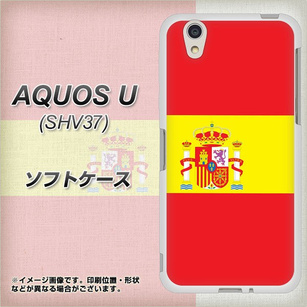 au AQUOS U SHV37 TPU ソフトケース / やわらかカバー【VA979 スペイン 素材ホワイト】 UV印刷 (au アクオス ユー SHV37/SHV37用)