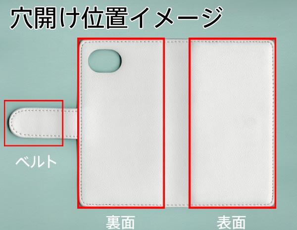 メール便 AQUOS R Compact SHV41 手帳型スマホケース 【ステッチタイプ】 【 YJ342 モノトーン 魔方陣 】横開き (アクオスR コン