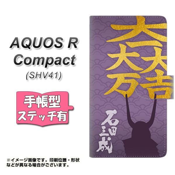 メール便 AQUOS R Compact SHV41 手帳型スマホケース 【ステッチタイプ】 【 AB826 石田三成 関ヶ原ver 】横開き (アクオスR コ