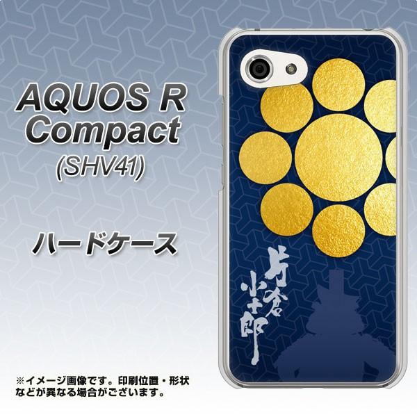 AQUOS R Compact SHV41 ハードケース / カバー【AB816 片倉小十郎 素材クリア】(アクオスR コンパクト SHV41/SHV41用)