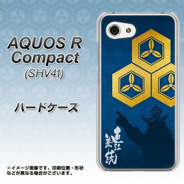 AQUOS R Compact SHV41 ハードケース / カバー【AB817 直江兼続 素材クリア】(アクオスR コンパクト SHV41/SHV41用)