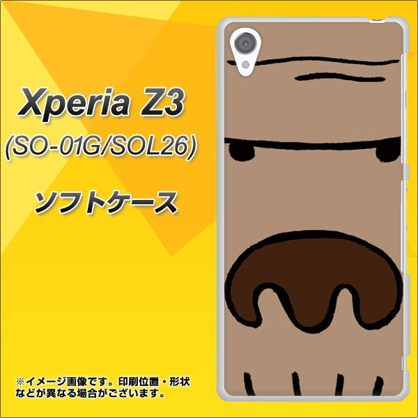 Xperia Z3 SO-01G/SOL26 TPU ソフトケース / やわらかカバー【352 ごりら 素材ホワイト】 UV印刷 (エクスペリアZ3/SO01G/SOL26用)