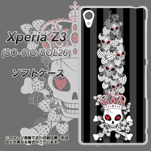 Xperia Z3 SO-01G/SOL26 TPU ソフトケース / やわらかカバー【AG802 苺骸骨王冠蔦(黒) 素材ホワイト】 UV印刷 (エクスペリアZ3/SO01G/SO