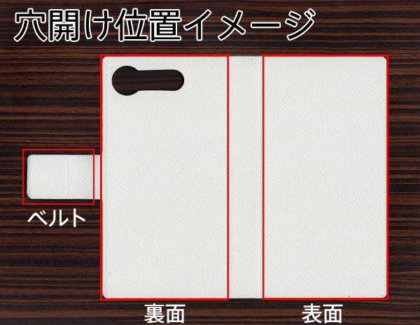 メール便 Xperia XZ1 Compact SO-02K 手帳型スマホケース 【 442 クッキーmix 】横開き (エクスペリア XZ1 コンパクト SO-02K/SO