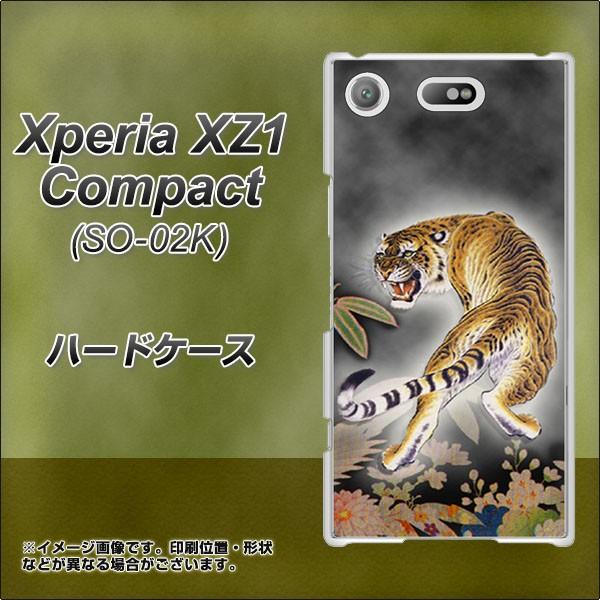 Xperia XZ1 Compact SO-02K ハードケース / カバー【254 振り返る虎 素材クリア】(エクスペリア XZ1 コンパクト SO-02K/SO02K用)