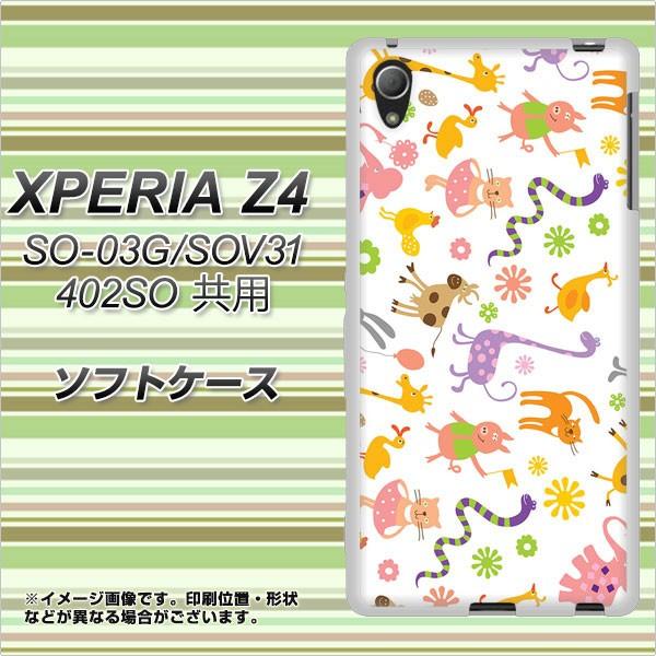 XPERIA Z4 SO-03G/SOV31/402SO TPU ソフトケース / やわらかカバー【134a Harryup!横 素材ホワイト】 UV印刷 (エクスペリアZ4/SO-03G/S