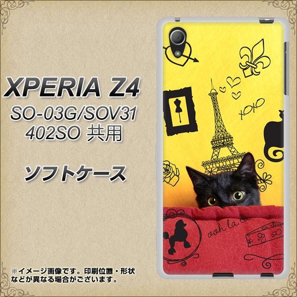 XPERIA Z4 SO-03G/SOV31/402SO TPU ソフトケース / やわらかカバー【686 パリの子猫 素材ホワイト】 UV印刷 (エクスペリアZ4/SO-03G/SOV