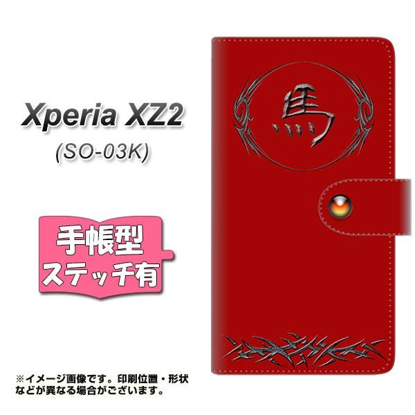 メール便 docomo Xperia XZ2 SO-03K 手帳型スマホケース 【ステッチタイプ】 【 YE984 馬 】横開き (docomo エクスペリア XZ2 SO