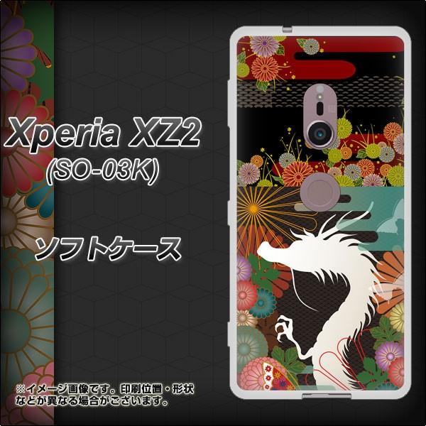 docomo Xperia XZ2 SO-03K TPU ソフトケース / やわらかカバー【635 白龍 素材ホワイト】(docomo エクスペリア XZ2 SO-03K/SO03K用)