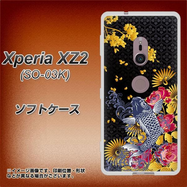 docomo Xperia XZ2 SO-03K TPU ソフトケース / やわらかカバー【1028 牡丹と鯉 素材ホワイト】(docomo エクスペリア XZ2 SO-03K/SO03K用