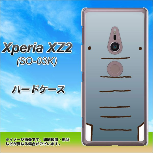 docomo Xperia XZ2 SO-03K ハードケース / カバー【345 ぞう 素材クリア】(docomo エクスペリア XZ2 SO-03K/SO03K用)