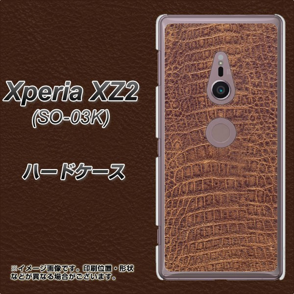 docomo Xperia XZ2 SO-03K ハードケース / カバー【463 クロコダイル 素材クリア】(docomo エクスペリア XZ2 SO-03K/SO03K用)