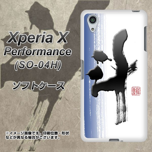 Xperia X Performance SO-04H TPU ソフトケース / やわらかカバー【OE829 斗 素材ホワイト】 UV印刷 (エクスペリア X パフォーマンス SO