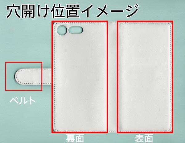 メール便送料無料 Xperia XZ Premium SO-04J 手帳型スマホケース 【ステッチタイプ】 【 YG939 ryu 】横開き (エクスペリアXZ プレミアム