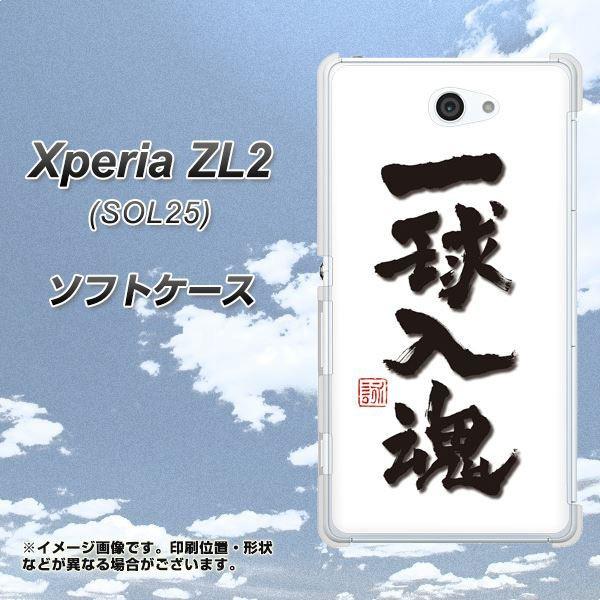 Xperia ZL2 SOL25 TPU ソフトケース / やわらかカバー【OE805 一球入魂 ホワイト 素材ホワイト】 UV印刷 (エクスぺリア ゼットエルツー/