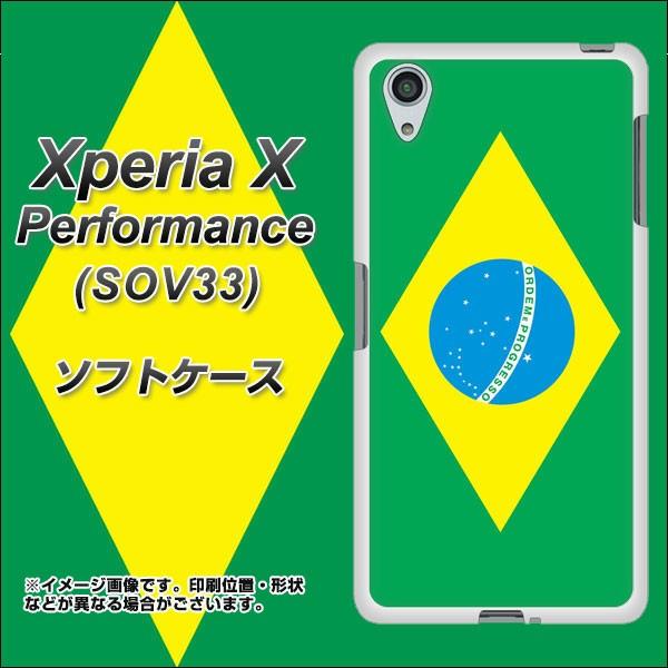au Xperia X Performance SOV33 TPU ソフトケース / やわらかカバー【664 ブラジル 素材ホワイト】 UV印刷 (au エクスペリア X パフォー